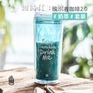 吸管杯 精品套裝奶萃咖啡 冷萃咖啡粉濾包 冷萃冷泡拿鐵 【創時代3c館】
