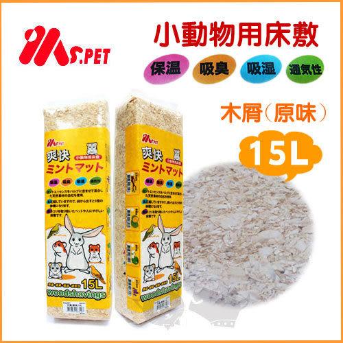 [寵樂子]《日本MS.PET》爽快天然原味木屑- 15L(1kg) / 小動物專用