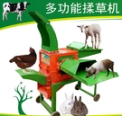 揉草機家用小型多功能220v牛羊飼料粉碎稭稈揉絲鍘草機兩用切草機 MKS快速出貨
