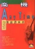 二手書博民逛書店 《商機ANY TINE-打造虛擬商店》 R2Y ISBN:9579802122│CreatingtheVirtualStore