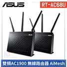 華碩 RT-AC68U 雙頻無線 AC1900 路由器 2入組