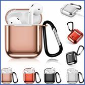 蘋果 AirPods 電鍍耳機套 蘋果藍牙耳機盒 AirPods保護套 Apple藍牙耳機盒保護套
