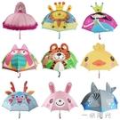 兒童晴雨兩用傘男女孩公主卡通傘防紫外線輕便長柄遮陽傘 一米陽光