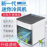 新款冷風機小型家用可攜式空調扇USB迷你冷風機小風扇 花間公主