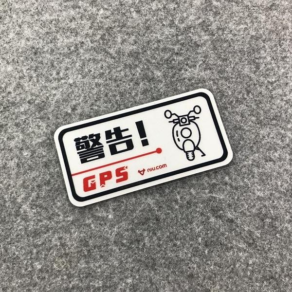 潮流貼紙 汽車反光貼紙 gogoro GPS定位貼 電動車貼紙 裝飾貼 kuso貼紙 個性改裝 貼紙 裝飾貼