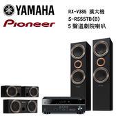 YAMAHA 山葉 RX-V385 擴大機 + Pioneer 先鋒 S-RS55TB(B) 5聲道劇院喇叭【公司貨保固+免運】