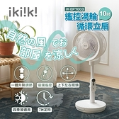 【ikiiki伊崎】10吋遙控渦輪循環立扇 擺頭 定時 IK-EF7003 保固免運