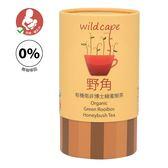 【野角南非國寶茶】有機南非博士綠蜜樹茶(40茶包 / 罐)