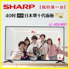 日本夏普SHARP 40吋 FHD智慧連...