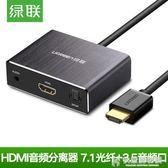 HDMI音頻分離器4K高清3D小米魔盒appletv播放機PS4接顯示器VGA轉光纖 NMS快意購物網