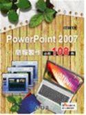 Powerpoint 2007簡報製作必殺108例
