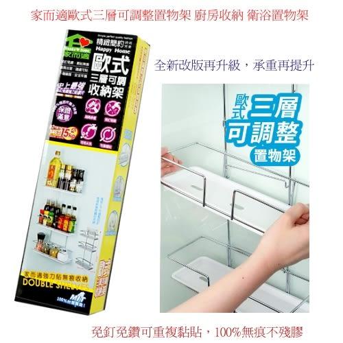 【家而適】歐式三層可調整置物架 廚房收納 衛浴置物架