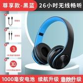 藍芽耳機 首望 L6X藍芽耳機頭戴式無線游戲運動型跑步耳麥電腦手機男女通用插【易家樂】