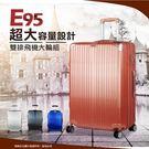 《熊熊先生》行李箱 20吋旅行箱 E95