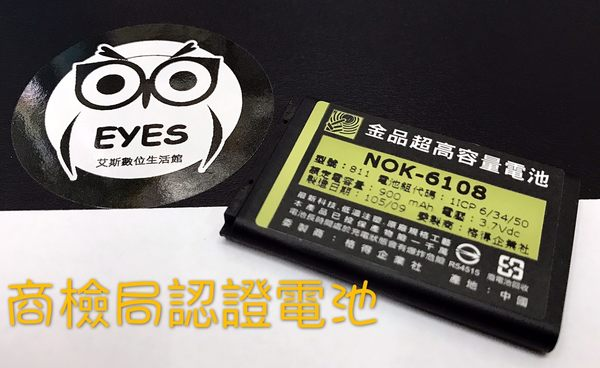 【金品商檢局認證高容量】適用BL5C iNO CP19 CP10 老人機 UTA 6380 900MAH 電池鋰電池