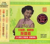 【停看聽音響唱片】【CD 】中國上海三四十年代絕版名曲九