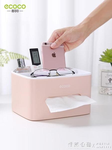 紙巾盒抽紙盒家用客廳餐廳茶幾北歐簡約可愛遙控器收納多功能創意 ◣怦然心動◥