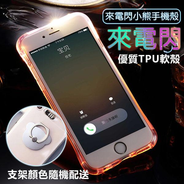 限時特惠 送二合一掛繩 iPhone 8 7 Plus 手機殼 來電閃 小熊 指環 支架 TPU 全包 保護殼 保護套 軟殼