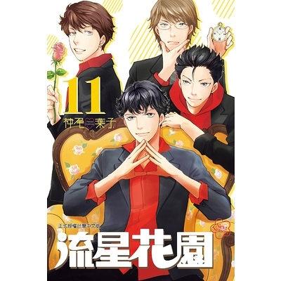 流星花園Next Season(11)