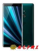 =南屯手機王=SONY Xperia XZ3 4G+4G雙卡雙待 OLED 螢幕 宅配免運費