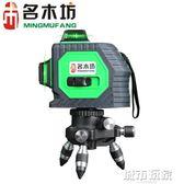 水準儀 名木坊紅外線水準儀綠光高精度自動打線12線3D貼牆儀打點平水儀 JD下標免運