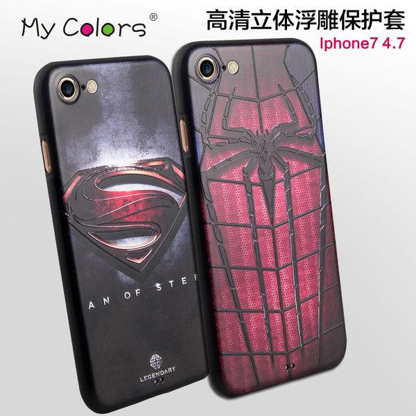 【SZ22】my colors iPhone7/8 手機殼 3D客製黑邊浮雕iPhone 7/8 手機殼 J7 2016保護套iPhone 7/8 plus 軟殼