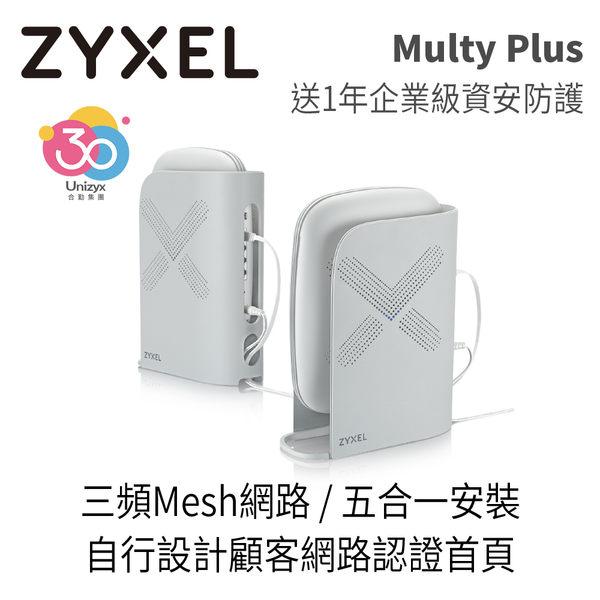 合勤 Zyxel WiFi 無線 網路 分享器 無線延伸系統 Mesh 高效能 三頻全覆蓋 含資安軟體 MULTY PLUS 雙包裝