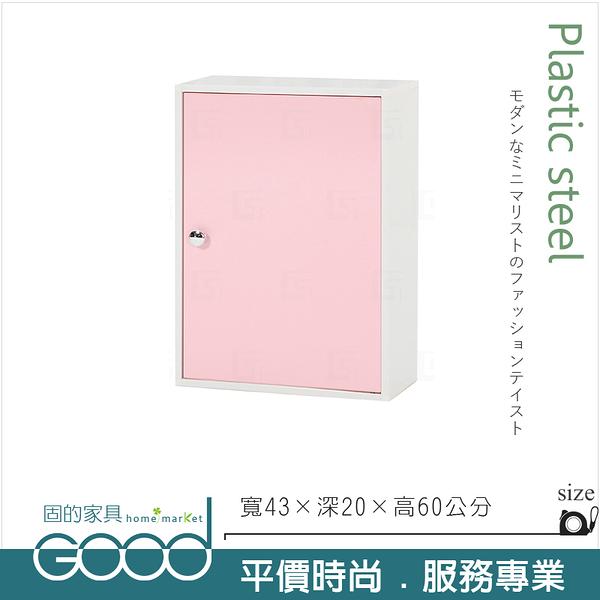 《固的家具GOOD》226-07-AX (塑鋼材質)1.4尺浴室吊櫃-粉紅/白色