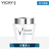 VICHY薇姿 源生白極效修護水面膜75ml 深導淨白(效期:2021/06/30)