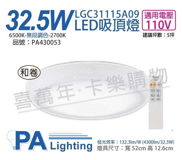 Panasonic國際牌 LGC31115A09 LED 32.5W 110V 和卷厚層 霧面 調光調色 遙控吸頂燈 _ PA430053