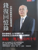 【書寶二手書T6/傳記_EFA】錢復回憶錄・卷三:1988-2005台灣政經變革的關鍵現場_錢復