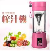 隨身果汁機 果汁機 【AB0002】榨汁機  usb充電 出國可攜帶 蔬果機 充電型榨汁機