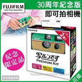可傑 富士 PREMIUM KIT 30周年 即可拍 底片相機 紀念套組 兩台入 27枚 135底片 送矽膠套
