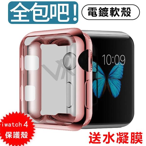 【送水凝膜】iWatch4保護殼 全包殼 電鍍殼 apple watch4保護套全包軟殼series4電鍍矽膠套