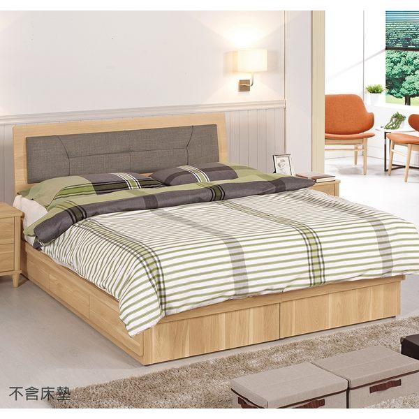 【森可家居】奈德5尺床片型雙人床 8CM601-2 (床頭片+三抽床底)