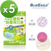 【醫碩科技】藍鷹牌NP-3DSNPJD*5台灣製立體型兒童防塵立體口罩 超高防塵率多彩水針布 5入*5包