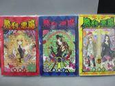 【書寶二手書T3/漫畫書_LCJ】勝利的惡魔_全3集合售_槙陽子