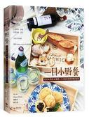 (二手書)一日小野餐:花見×輕食×雜貨.大人版家家酒的樂活提案
