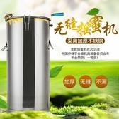不鏽鋼304搖蜜機全不銹鋼蜂蜜搖蜜機養蜂加厚搖糖機壓蜜機打蜜桶工具蜂旺304-全館 維多