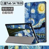 彩繪三折皮套 三星 Galaxy Tab S4 10.5 吋 平板套 T830 T835 卡斯特 保護套 保護套 三折支架 皮套 卡通