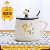 陶瓷杯創意潮流可愛陶瓷杯子女學生正韓帶蓋勺馬克杯水杯家用早餐咖啡杯(一件免運)