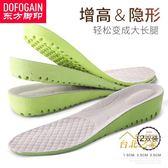 鞋墊2雙 內增高鞋墊隱形男女吸汗防臭增高墊休閒舒適全墊神器3cm5cm