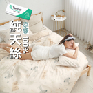 #TCL23#奧地利100%TENCEL涼感40支純天絲7尺雙人特大床包被套四件組(含枕套)