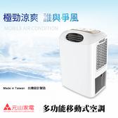 豬頭電器(^OO^) - 【元山牌】多功能移動式空調(YS-3009SAR)