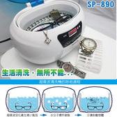 【全館折扣】 超音波清洗機 專業 超音波 眼鏡清洗機 飾品 奶嘴 噴油嘴清洗 HANLIN-SP890