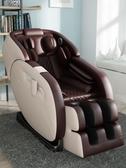 按摩椅正耀電動按摩椅家用小型全身多功能全自動太空豪華艙老人機沙發器LX 嬡孕哺