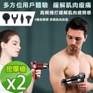 【黑魔法】智能低噪6段式迷你筋膜槍(USB充電按摩槍/4頭組)x2入