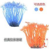 水族箱裝飾擺件魚缸造景硅膠水草軟體人工珊瑚【奈良優品】
