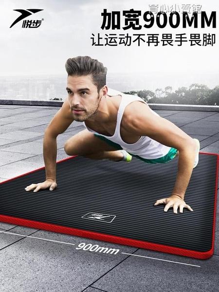 悅步男士健身墊初學者瑜伽墊子加厚加寬加長防滑運動瑜珈地墊家用YYJ 育心館
