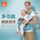 好孩子嬰兒腰凳背帶四季寶寶兒童前抱式多功能單凳春秋透氣背袋【小艾新品】